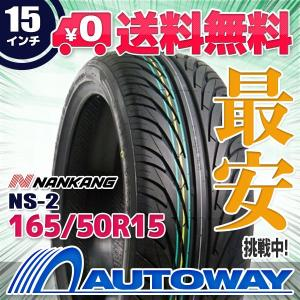 ナンカン NANKANG タイヤ サマータイヤ NS-2 165/50R15 72V|autoway2