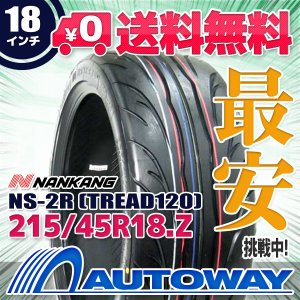 ナンカン NANKANG タイヤ サマータイヤ NS-2R 215/45R18 93W(TREAD120)|autoway2