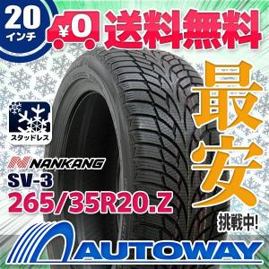 ナンカン NANKANG スタッドレスタイヤ SV-3スタッドレス 265/35R20|autoway2