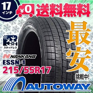 スタッドレスタイヤ NANKANG ESSN-1スタッドレス 215/55R17【セール品】|autoway2