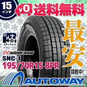 スタッドレスタイヤ NANKANG SNC-1スタッドレス 195/70R15【セール品】|autoway2