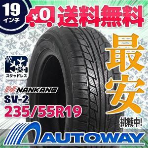 スタッドレスタイヤ NANKANG SV-2スタッドレス 235/55R19【セール品】 autoway2