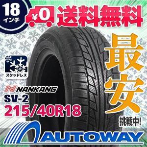 スタッドレスタイヤ NANKANG SV-2スタッドレス 215/40R18【セール品】 autoway2