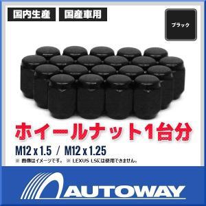 ホイールナット1台分 M12x1.5/M12x1.25