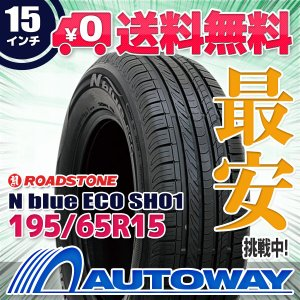 タイヤ サマータイヤ 195/65R15 ROADSTONE N blue ECO SH01|autoway2