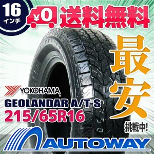 タイヤ サマータイヤ ヨコハマ GEOLANDAR A/T-S 215/65R16 98H|autoway2