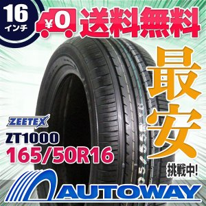 タイヤ サマータイヤ ジーテックス ZT1000 165/50R16 75V|autoway2