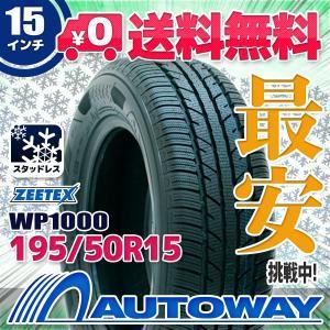 スタッドレスタイヤ ZEETEX WP1000 スタッドレス 195/50R15 82H|autoway2