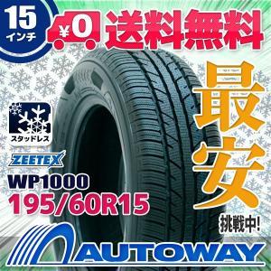 スタッドレスタイヤ ZEETEX WP1000 スタッドレス 195/60R15 88T|autoway2