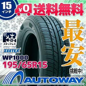 スタッドレスタイヤ ZEETEX WP1000 スタッドレス 195/65R15 91T...