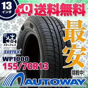 スタッドレスタイヤ ZEETEX WP1000スタッドレス 155/70R13【セール品】|autoway2