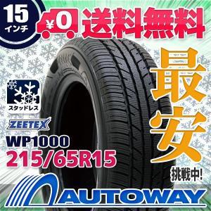 スタッドレスタイヤ ZEETEX WP1000スタッドレス 215/65R15【セール品】|autoway2