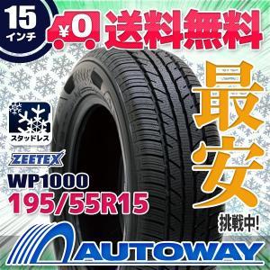 スタッドレスタイヤ ZEETEX WP1000スタッドレス 195/55R15【セール品】|autoway2