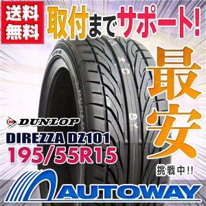 サマータイヤ ダンロップ DIREZZA DZ101 195/55R15 85V|autoway