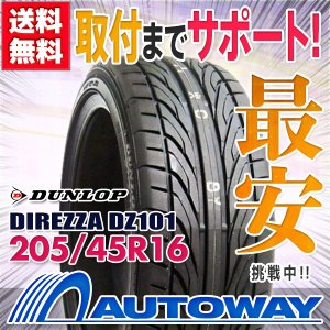サマータイヤ ダンロップ DIREZZA DZ101 205/45R16 83W|autoway