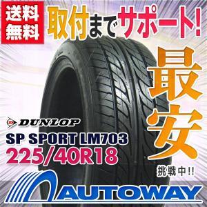 サマータイヤ ダンロップ SP SPORT LM703 225/40R18 92W autoway