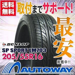 サマータイヤ ダンロップ SP SPORT LM703 205/55R16 91V autoway
