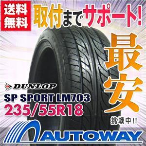サマータイヤ ダンロップ SP SPORT LM703 235/55R18 100V autoway