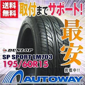 サマータイヤ ダンロップ SP SPORT LM703 195/60R15 88H autoway