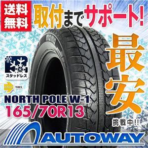 スタッドレスタイヤ 165/70R13 MOMO Tires NORTH POLE W-1 スタッドレス 2018年製|autoway