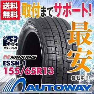 スタッドレスタイヤ 155/65R13 NANKANG ESSN-1スタッドレス【セール品】|autoway