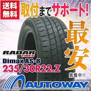 サマータイヤ Radar Dimax AS-8 235/30R22 90Y XL|autoway