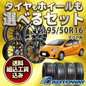 【送料無料】195/50R16 タイヤもホイールも選べるセット アクア用 サマータイヤ&ホイール4本セット