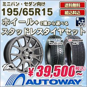 195/65R15 スタッドレスタイヤが選べる プリウス用スタッドレスタイヤ&ホイール4本セット【送料無料】|autoway