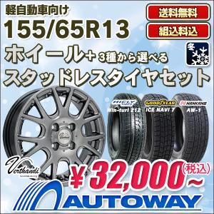 155/65R13 スタッドレスタイヤが選べる スタッドレス...