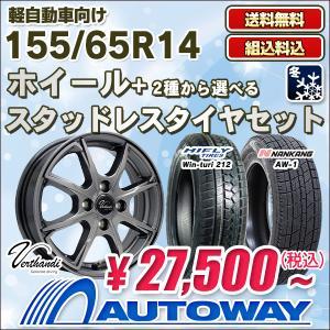 155/65R14 スタッドレスタイヤが選べる スタッドレスタイヤホイール4本セット 【送料無料】|autoway