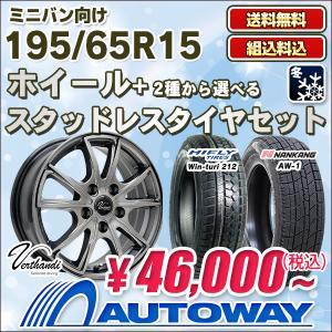 195/65R15 スタッドレスタイヤが選べる スタッドレスタイヤホイール4本セット【送料無料】|autoway