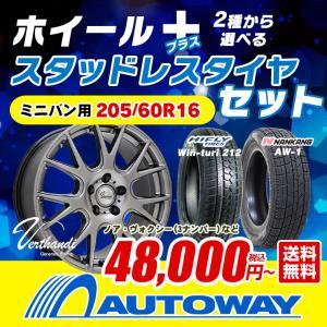 205/60R16 スタッドレスタイヤが選べる スタッドレスタイヤ ホイールセット4本セット 【送料無料】|autoway