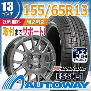 スタッドレスタイヤ ホイールセット 155/65R13 NANKANG ナンカン ESSN-1 送料無料 4本セット|autoway