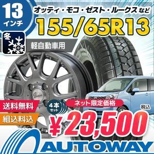 スタッドレスタイヤ ホイールセット 155/65R13 HIFLY Win-turi 212 送料無料 4本セット|autoway