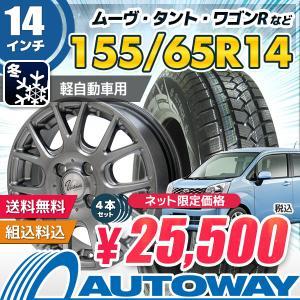 スタッドレスタイヤ ホイールセット 155/65R14 HIFLY Win-turi 212 【送料無料】|autoway