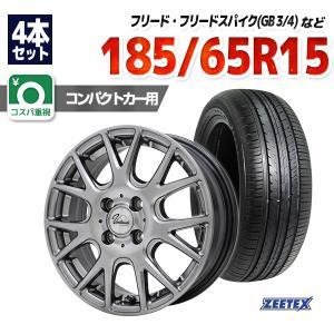 185/65R15 サマータイヤ ホイールセット ZEETEX ZT1000 送料無料 4本セット|AUTOWAY(オートウェイ)