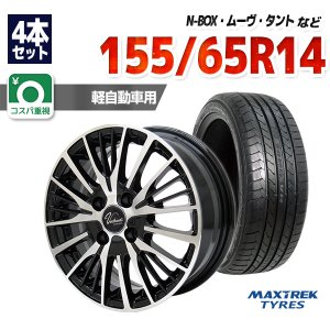 155/65R14 サマータイヤ ホイールセット MAXTREK MAXIMUS M1 送料無料 4本セット|AUTOWAY(オートウェイ)