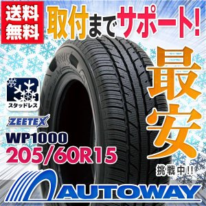 スタッドレスタイヤ 205/60R15 ZEETEX WP1000スタッドレス【セール品 】|autoway