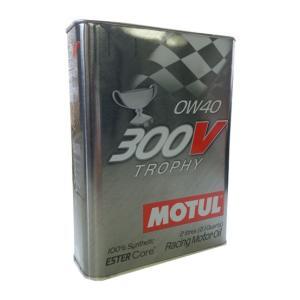 【2リットル】MOTUL モチュール  エンジンオイル 300V 【0W40】 TROPHY トロフィー  エステル・コア 並行輸入品|autoweb