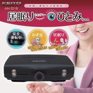 居眠りウォッチャーひとみちゃん AN-S018 眠気予防 居眠りセンサー アラーム 警告 感知器 ブザー 音|autoweb