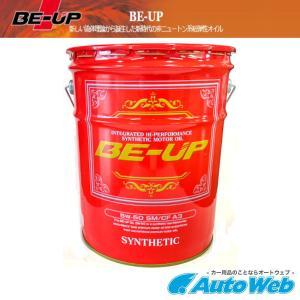 BE-UP ビーアップ  エンジンオイル SYNTHETIC シンセティック  5W-50 SM/CF A3 20リットル|autoweb