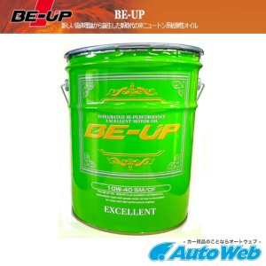 BE-UP ビーアップ  エンジンオイル EXCELLENT エクセレント  10W-40 SM/CF 20リットル|autoweb