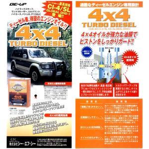 量り売り商品 無地缶 BE-UP ビーアップ  エンジンオイル 4x4 TURBO DIESEL 4x4ターボディーゼル  15W-40 CI-4/SL E5 DHD-1 4リットル|autoweb
