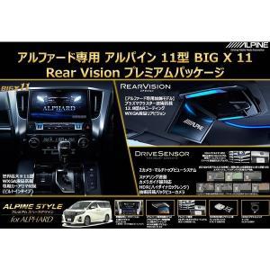 30前期アルファード専用 ALPINE  EX11Z-AL 11型ナビ・PXH12X-R-AV プラズマクラスター付12.8型リアモニタ・HCE-C4000D-AL マルチトップビューシステム セット|autoweb