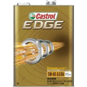 Castrol カストロール  エンジンオイル EDGE TITANIUM エッジ チタニウム  5W-40 4リットル
