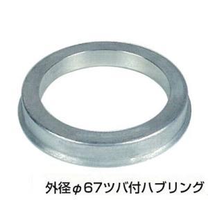 KYO-EI 協永産業  外径φ67  亜鉛ダイカスト製 ツバ付ハブリング 1個|autoweb