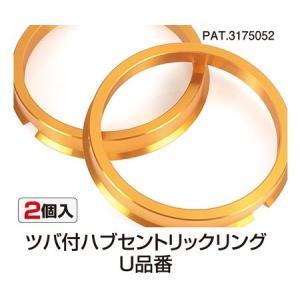 KYO-EI 協永産業  外径φ73 軽合金製 ツバ付ハブリング 2個1セット|autoweb