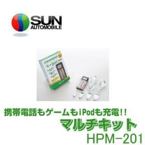 サン自動車工業 USBモバイル 充電式充電器 まる・チャージ HPM201|autoweb
