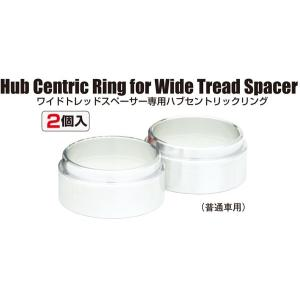 KYO-EI 協永産業  Kics キックス  Hub Centric Ring for Wide Tread Spaser ワイドトレッドスペーサー専用ハブセントリックリング|autoweb