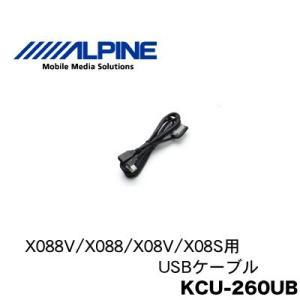 ALPINE アルパイン  KCU-260UB X009/X008/X088VS/X088V/X088/X08V/X08S用 USBケーブル|autoweb